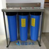 J.全戶過濾淨水器:20吋大胖三道水塔濾水器組-不銹鋼立架型  (含安裝) (三藍殼)