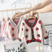 兒童裝新品上市新款春秋裝女童草莓毛衣外套嬰兒洋氣開衫女寶寶針織衫