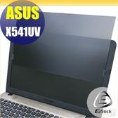 【Ezstick】ASUS X541 UV 筆記型電腦防窺保護片 ( 防窺片 )