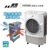 ↘ 結帳再折 德國北方 NORTHERN 北方 NR-988 移動式冷卻器 水冷扇 超大風量 適用坪數18坪參考