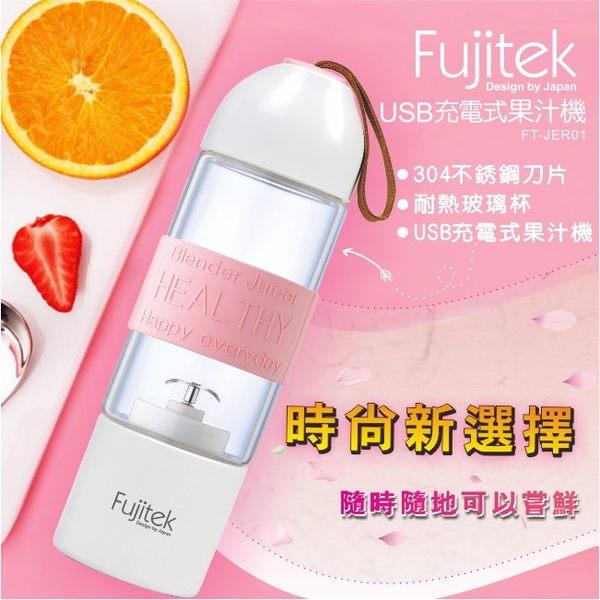 【富士電通】USB充電式玻璃隨行杯果汁機(防彈咖啡適用)FT-JER01 保固免運