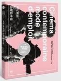 (二手書)當代電影的好視野手冊 最具指標性的當代電影指南, 看趨勢,養眼界,破解..