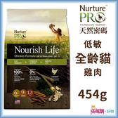 Nurture PRO天然密碼『低敏雞肉(成幼貓配方)』454g【搭嘴購】