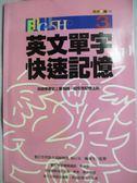 【書寶二手書T1/語言學習_HFW】英文單字快速記憶3_數位學習教育訓練機構編_附光碟