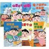 長谷川義史-超級無俚頭系列(7冊)