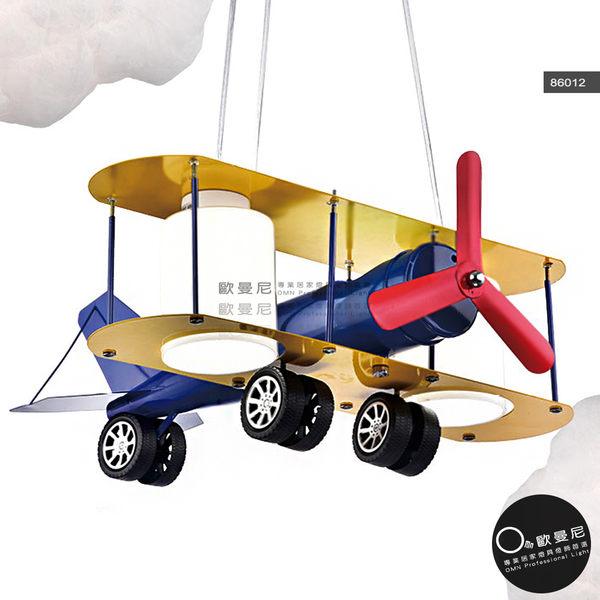 吊燈★兒童燈飾 童趣飛機造型 2燈 吊燈 ♥燈具燈飾專業首選♥♥歐曼尼♥