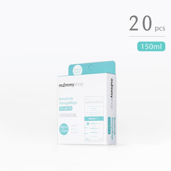 媽咪小站 - 母乳儲存袋(冷凍袋) 150ml -可站立型 20入