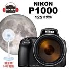 (贈電風扇) NIKON P1000 類單眼相機 【台南-上新】 125倍 光學變焦 類單眼 相機 4K錄影 公司貨 非 P900