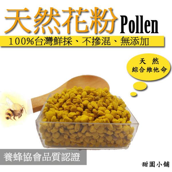 杉林溪 天然花粉 500公克 (家庭包)