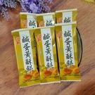 日日香鹹蛋黃酥餅 500g(45入)【2019070800106】(台灣零食)