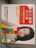 【書寶二手書T2/親子_HRL】贏在三歲前的30種幼兒潛能開發遊戲_株式會社