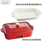 【日本BRUNO】多功能鑄鐵電烤盤(經典...