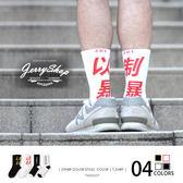 襪子 JerryShop【XHB9821】以暴制暴字母中筒運動襪潮襪(4款) 素色 百搭 長襪 色襪 文青