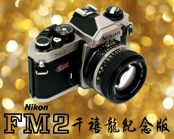 全新 Nikon FM2 千禧龍限量紀念版 底片單眼相機 [ 含50mm f/1.4鏡頭 ] 榮泰公司貨