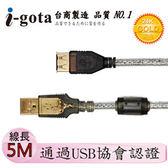 i-gota【愛購它】USB 2.0認證規格延長線 A(公) - A(母) 5米
