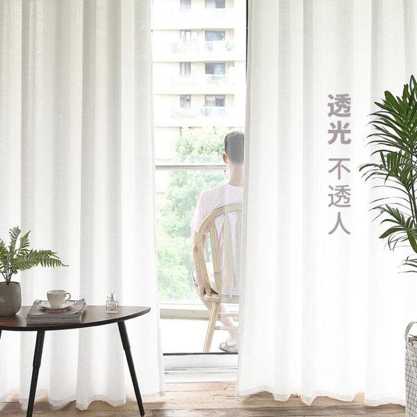 客廳白色沙簾透光不透人紗簾加厚陽臺半遮光白紗窗簾成品簡約現代YTL·皇者榮耀3C