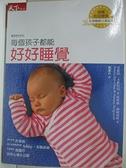 【書寶二手書T9/親子_IVI】每個孩子都能好好睡覺_安妮特.卡斯特尚