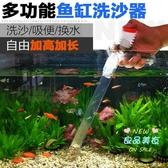 魚缸換水器 洗沙神器 虹吸管抽水管吸糞便器魚缸手動清洗清潔工具T
