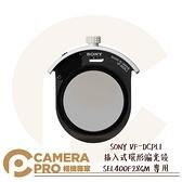 ◎相機專家◎ SONY VF-DCPL1 插入式環形偏光鏡 SEL400F28GM 專用 CPL 可旋轉調整 公司貨