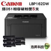 【搭CRG-051相容碳粉匣 五支】Canon imageCLASS LBP162dw 黑白雷射印表機