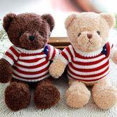 大抱抱熊情侶熊熊寶寶情人節小抱睡毛絨玩具公仔【限時八五折】