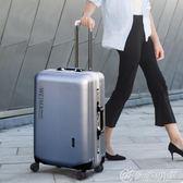鋁框行李箱男20旅行箱22拉桿箱女24密碼箱包萬向輪登機皮箱子26寸 優家小鋪 igo