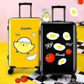 韓版小清新行李箱女日系小雞拉桿箱萬向輪24寸密碼箱20寸登機箱子 NMS名購居家
