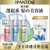 潘婷蓬鬆水潤組-洗髮露500mlx3+膠囊髮膜(水潤)12mlX6