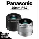 Panasonic LUMIX G 25mm F1.7 ASPH 公司貨 鏡頭 H-H025 大光圈 【24期免運】薪創數位