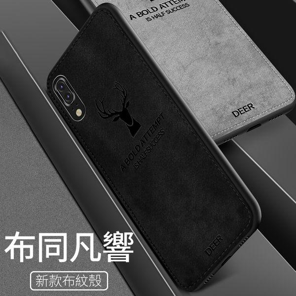 HUAWEI 華為 P20 PRO 手機殼 北歐 復古 鹿頭布紋 全包 防指紋 軟殼 輕薄 防摔 保護套