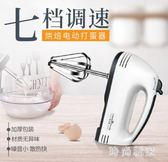 220V打蛋器電動家用迷你小型自動打發奶油器烘焙蛋糕打蛋機手持攪拌器 st2757『時尚玩家』