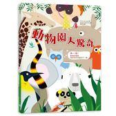 動物園大驚奇 C10301 童夢館 (購潮8)