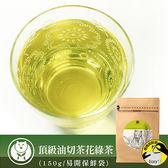 台灣茶人 頂級油切茶花綠茶 150g/易開保鮮袋