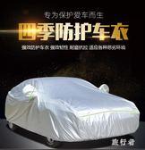 汽車罩遮陽防曬防雨隔熱車衣簾蓋布 BF2680【旅行者】