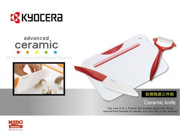 日本KYOCERA『京瓷精密陶瓷刀13.4cm』廚房三件組《Midohouse》