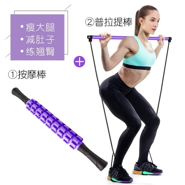 普拉提棒健身器材家用瑜伽普拉提棒多功能拉力器彈力帶阻力帶健身女【端午鉅惠】