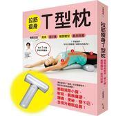 拉筋瘦身T型枕:躺著就能鬆背.瘦小腹.雕塑體型.肌肉排毒【一書+一T型枕】