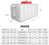 食品級大號塑料桶臥式儲水桶長方形100L水桶帶蓋300L水塔水箱QM『摩登大道』