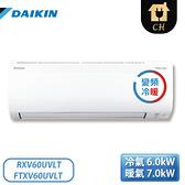[DAIKIN 大金] 9-10坪 大關U系列 變頻冷暖一對一分離式冷氣 RXV60UVLT/FTXV60UVLT