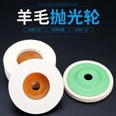 羊毛輪石材拋光片鏡面拋光輪角磨機打磨金屬不銹鋼羊毛拋光布輪