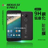 LG LG Nexus 5X / G Pro2 鋼化玻璃膜 手機貼膜 高清 防爆 9H硬度 2.5D弧邊 保護膜手機貼