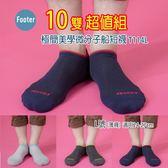 Footer T114 L號(薄襪) 極簡美學微分子船短襪 10雙組;除臭襪;蝴蝶魚戶外