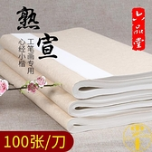 100張 宣紙熟宣紙工筆畫抄經專用小楷毛筆書法紙【雲木雜貨】