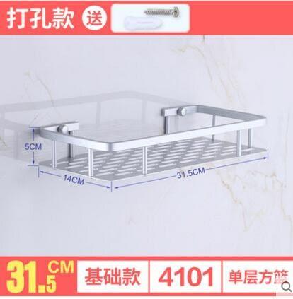 太空鋁衛浴衛生間置物架免打孔壁掛角架【打孔-簡易30cm】