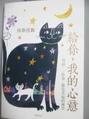 【書寶二手書T2/勵志_HQI】給你我的心意-一句話一件事都是幸福的練習_岡部哲郎