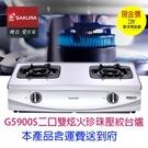 櫻花瓦斯爐G-5900S/G5900S 雙炫火/安裝費材料費另收/出貨安裝限基隆台北新北