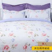 HOLA 花顏純棉床包兩用被組 單人
