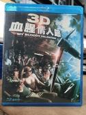 挖寶二手片-0961-正版藍光BD【3D血腥情人節】熱門電影(直購價)