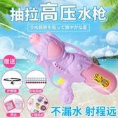 兒童水槍 兒童噴水玩具高壓打水仗抽拉式漂流滋水搶男女孩大容量潑水節 【免運】