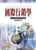 (二手書)國際行銷學:本土化觀點與全球性思維